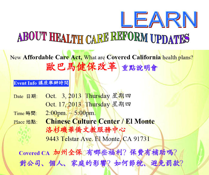Health Care Seminar Flyer