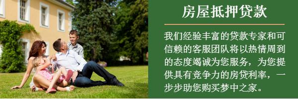 Residential Mortgage Simplified Chinese Banner